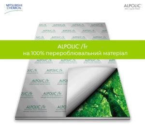 Алюмінієві композитні панелі ALPOLIC
