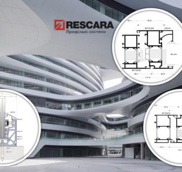 RESCARA – профільні системи