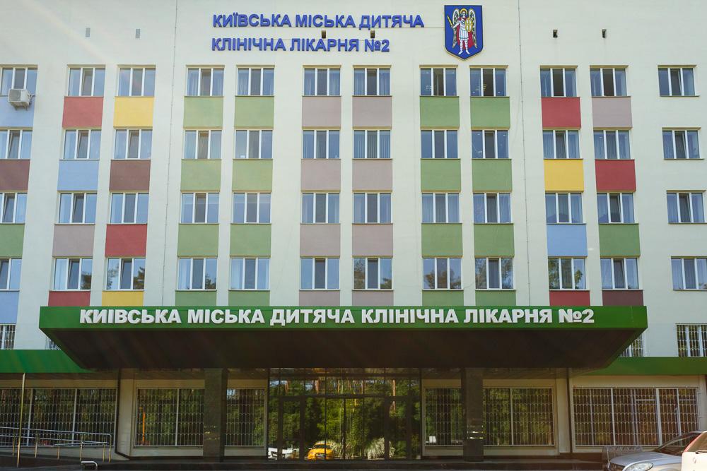 Детская больница №2
