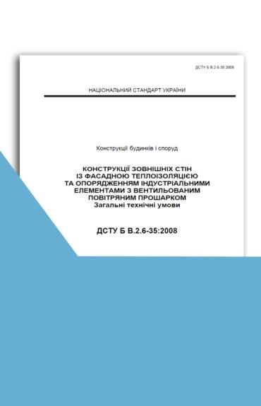 ДСТУ Б В.2.6-35:2008