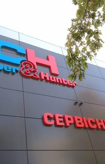 Сервісний центр C&H