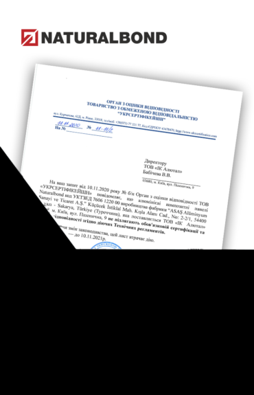 Сертификация Naturalbond